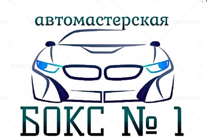фотография Автомастерской Бокс №1