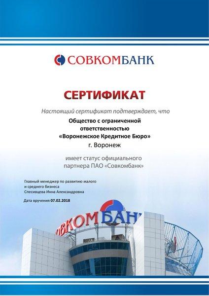 помощь в оформлении кредита с плохой кредитной историей в воронеже оформить кредитную карту почта банк онлайн с моментальным решением ульяновск