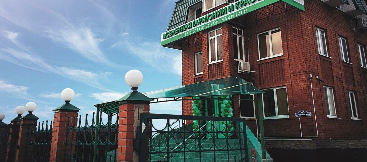 Фотогалерея - Центр эстетической медицины Вселенная гармонии и красоты на улице Островского, 45