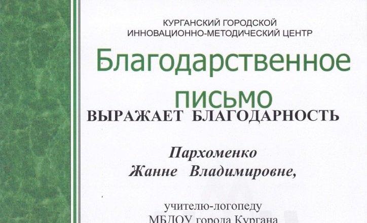 фотография Детский сад №54 компенсирующего вида Смородинка