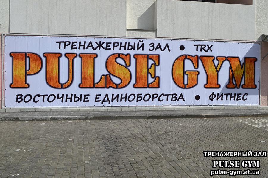 фотография Спортивного клуба Pulse gym на улице Ахсарова