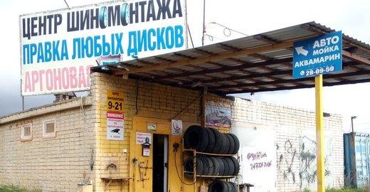 фотография Центр шиномонтажа в переулке Архипова, 28/2
