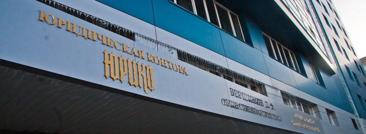 юридическая консультация на софьи ковалевской