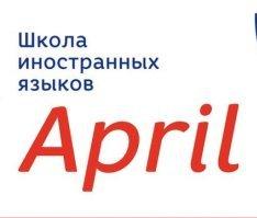 фотография Языковой школы April School на улице Малышева