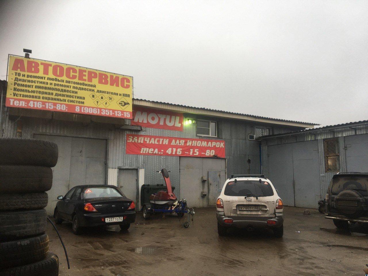 фотография Автосервиса Механик-Авто в Ленинском районе
