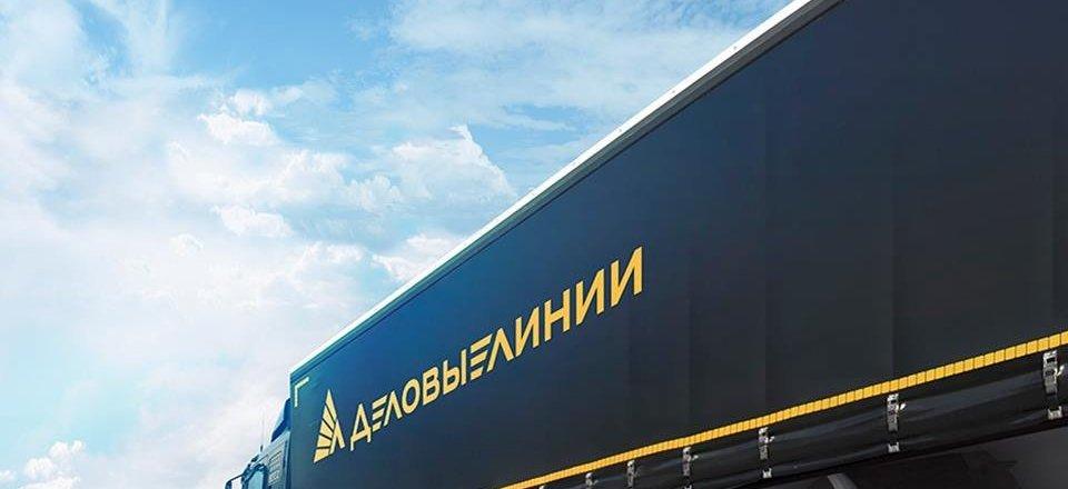 фотография Транспортно-экспедиторской компании Деловые Линии в Клину