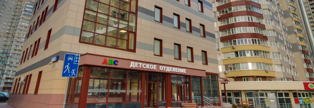 фотография Клиники ABC Медицина в Балашихе