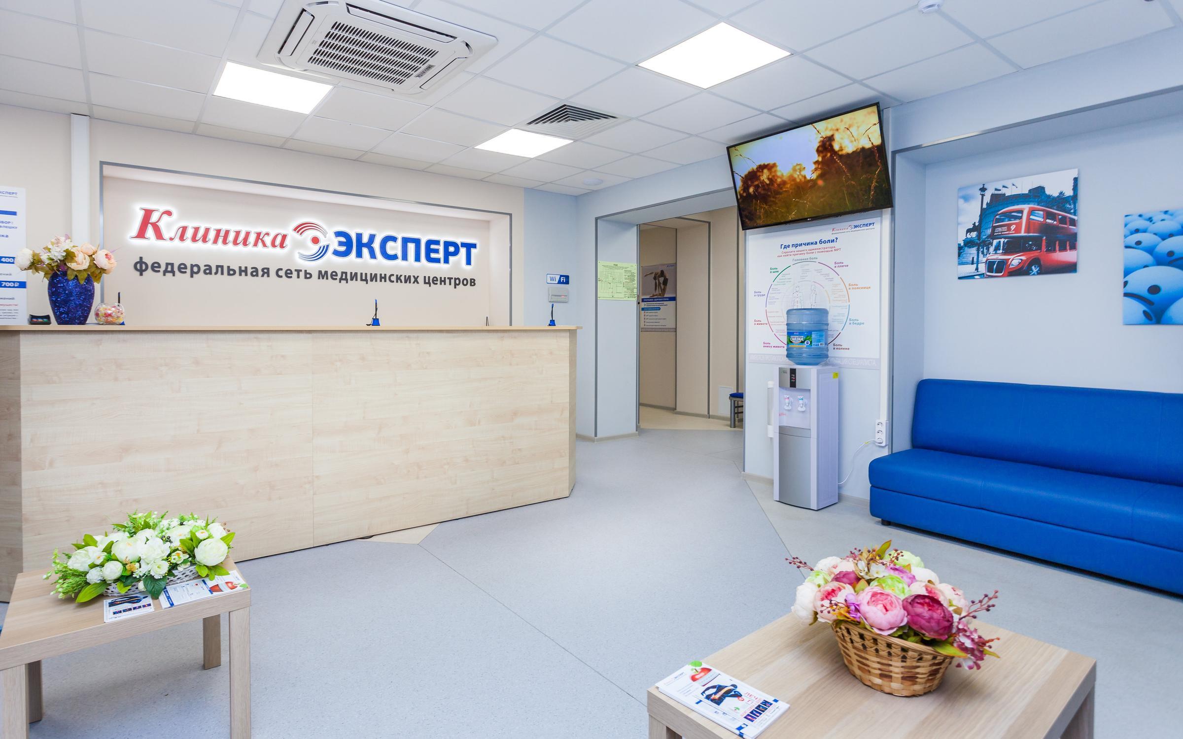 фотография Клиники Эксперт Ставрополь
