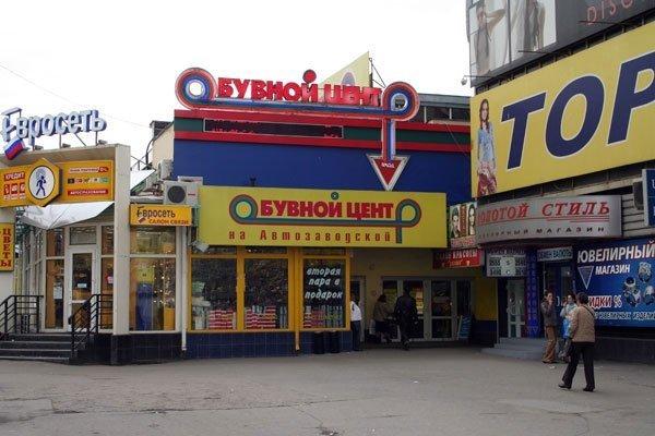 фотография Обувного центра На Автозаводской