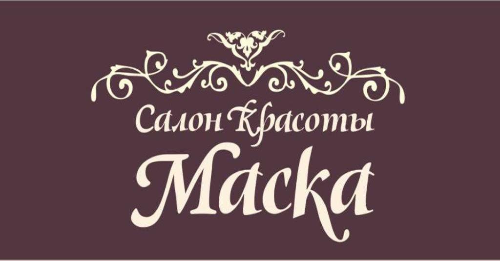 фотография Салона красоты Маска в Сокольниках