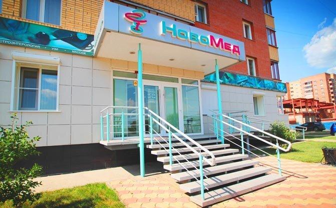 Фотогалерея - Медицинский центр НовоМед на улице Водопьянова