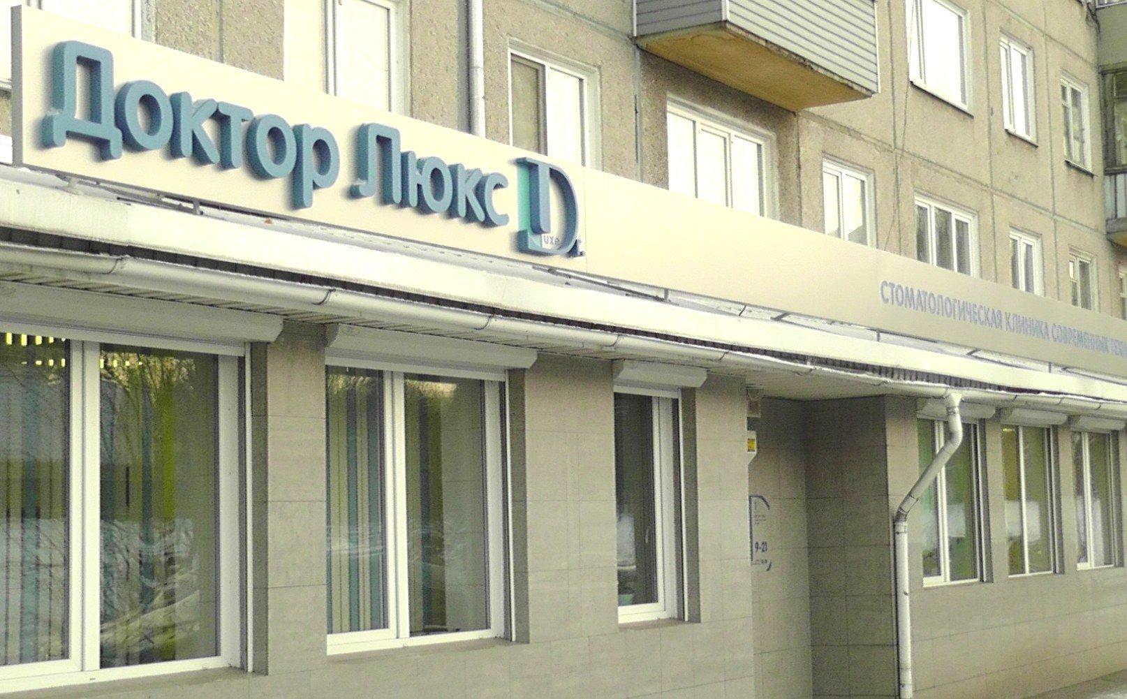 фотография Стоматологии Доктор Люкс на улице Карбышева