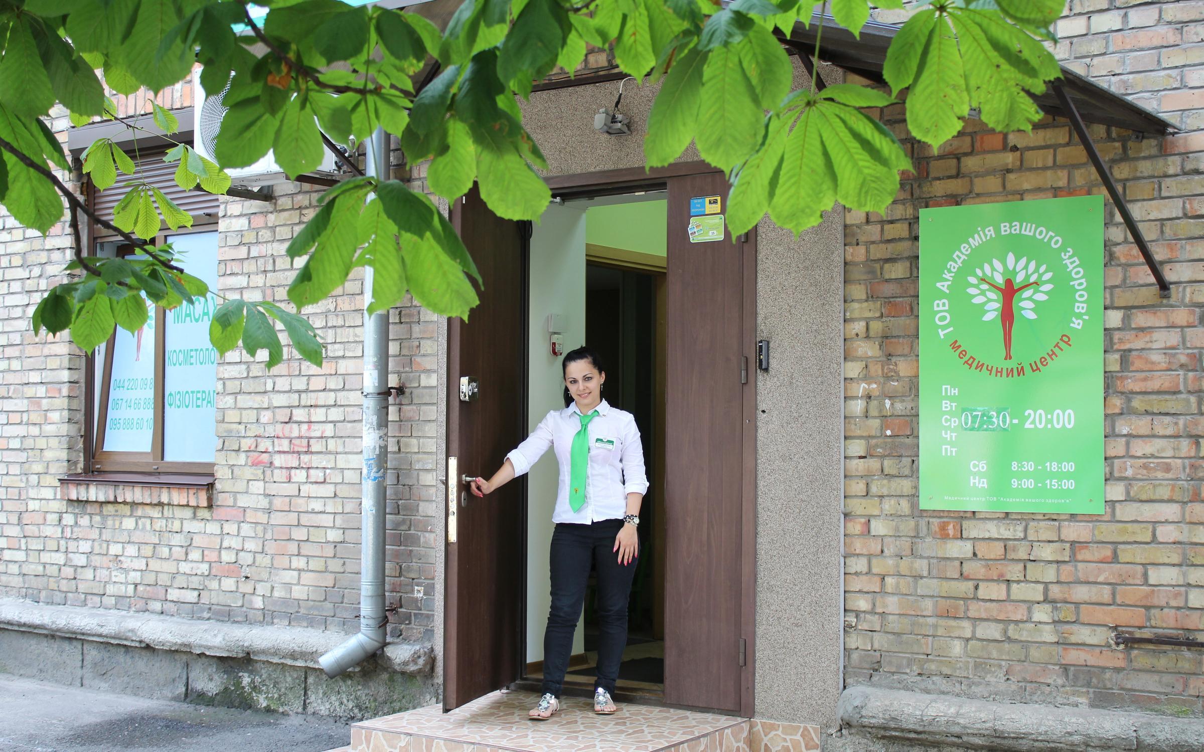 фотография Медицинского центра Академия Вашего Здоровья на улице Бажова