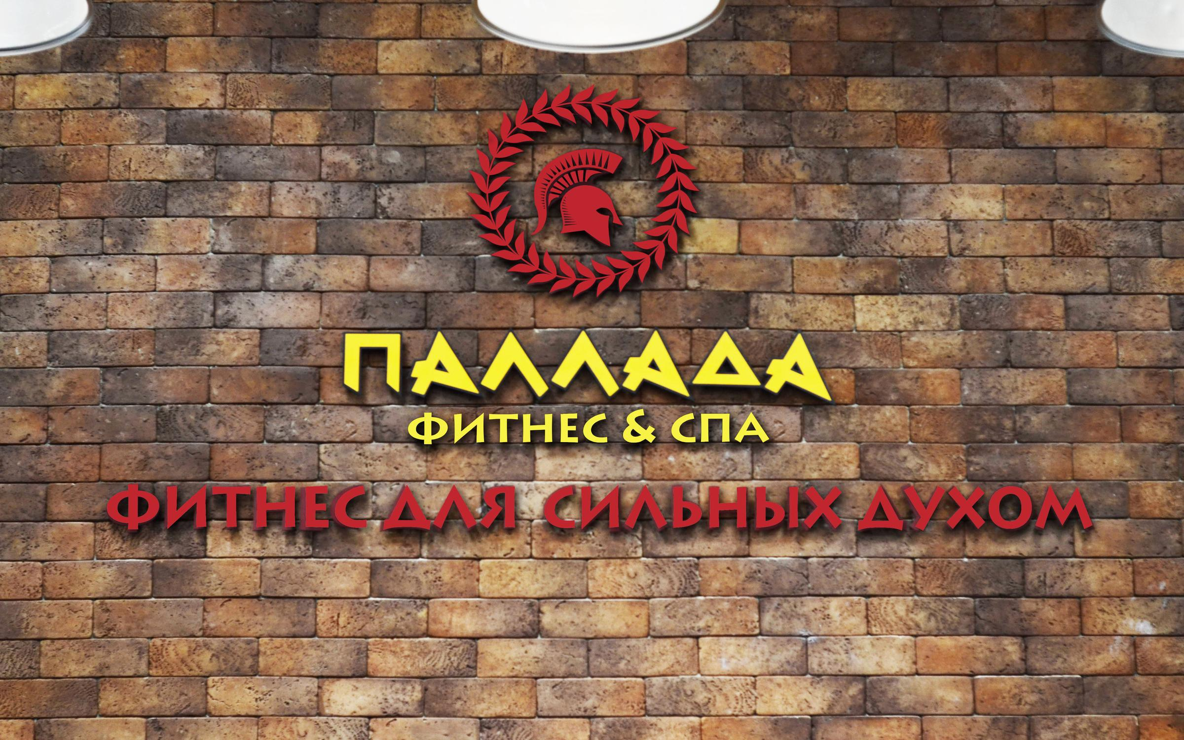 фотография Фитнес-клуба ПАЛЛАДА в Южном Бутово