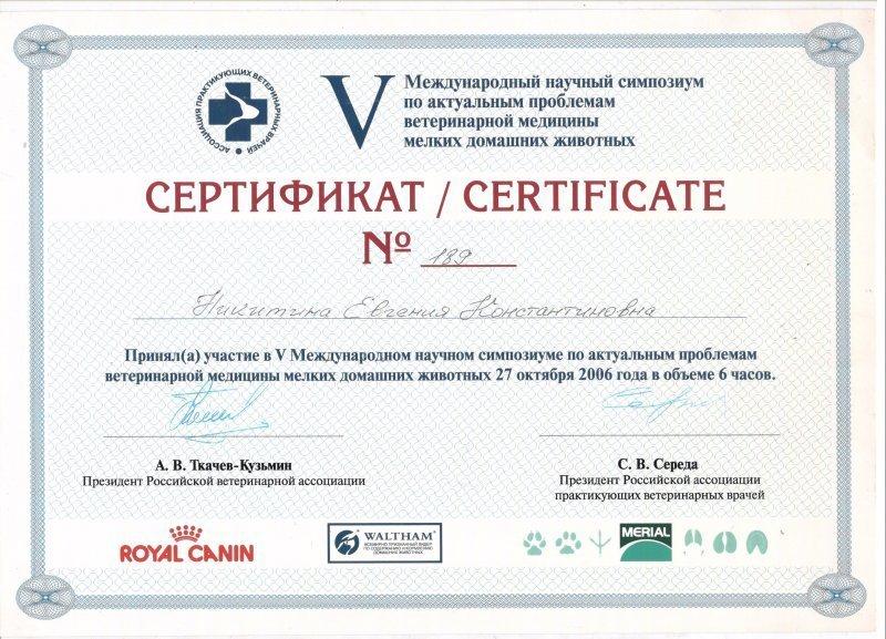 Сертификат о профилактических прививка Северное Медведково Справка о надомном обучении Соколиная гора