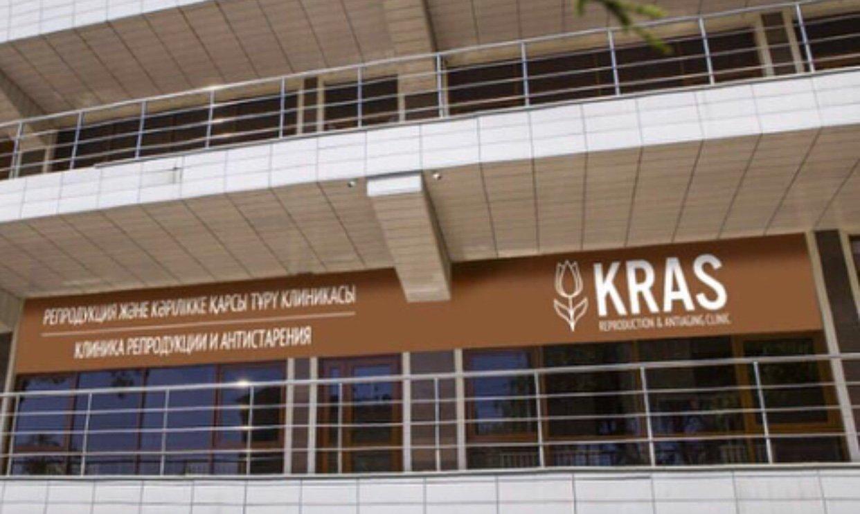 фотография Клиники репродукции и антистарения Крас на улице Каирбекова