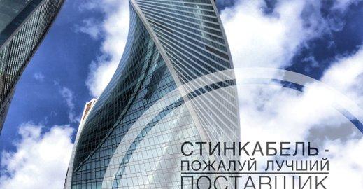 фотография Торговой компании Стинкабель на улице Ивана Франко