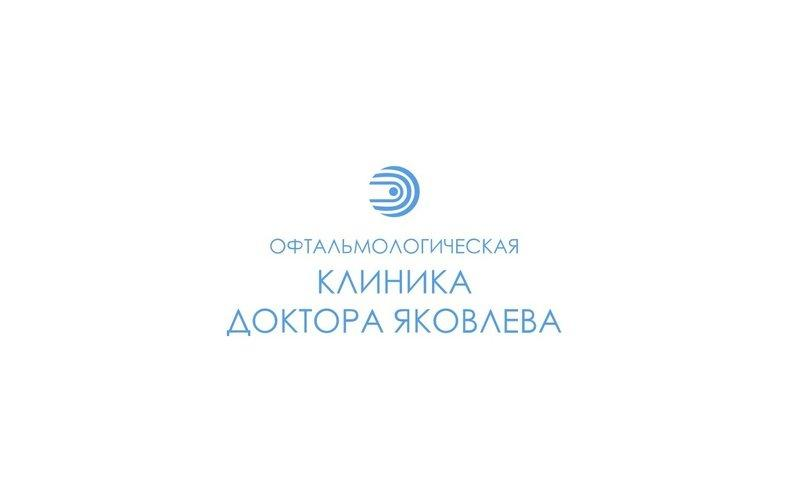 фотография Офтальмологической клиники доктора Яковлева на Зоологической улице