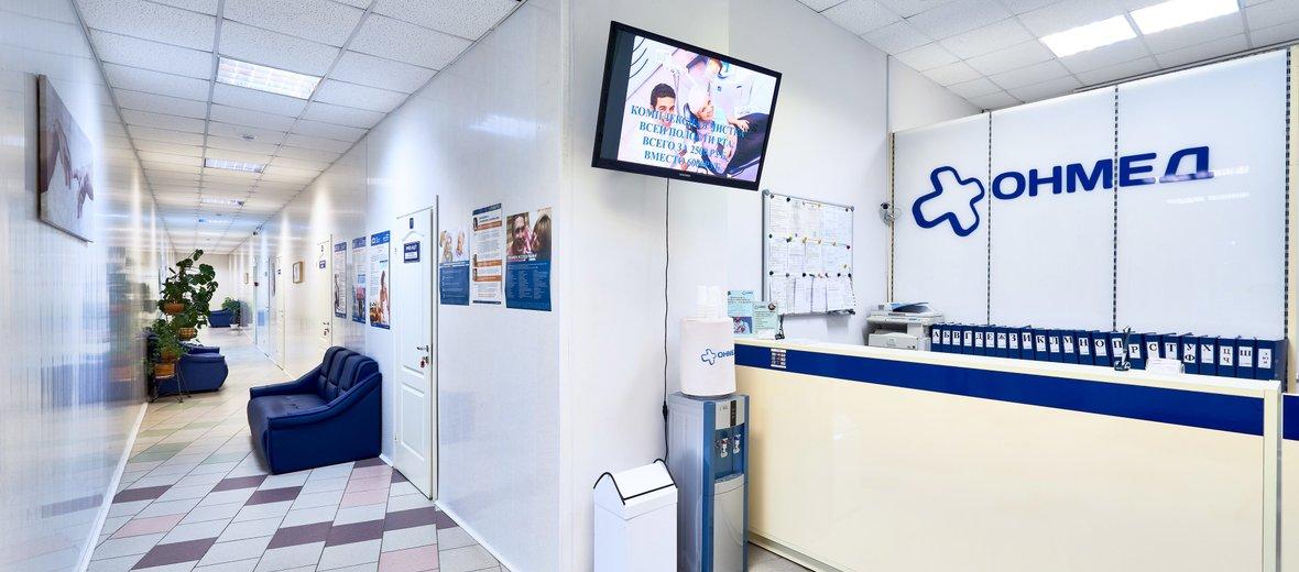 Фотогалерея - Медицинский центр ОНМЕД на 7-й Парковой улице