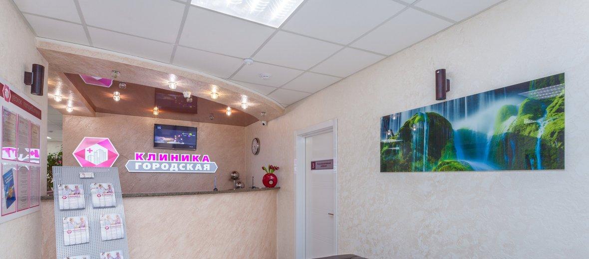 Фотогалерея - Клиника Городская