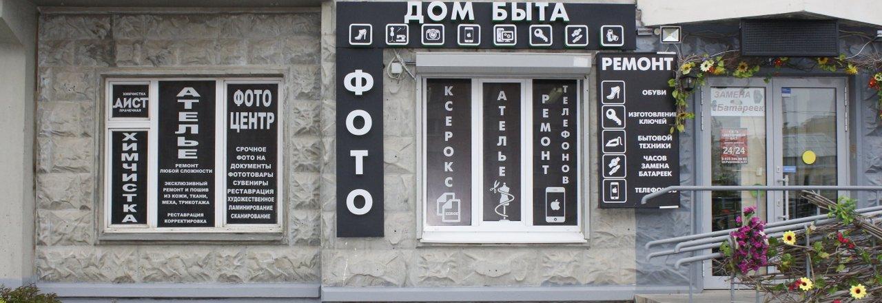фотография Дома быта на улице Рудневка, 23