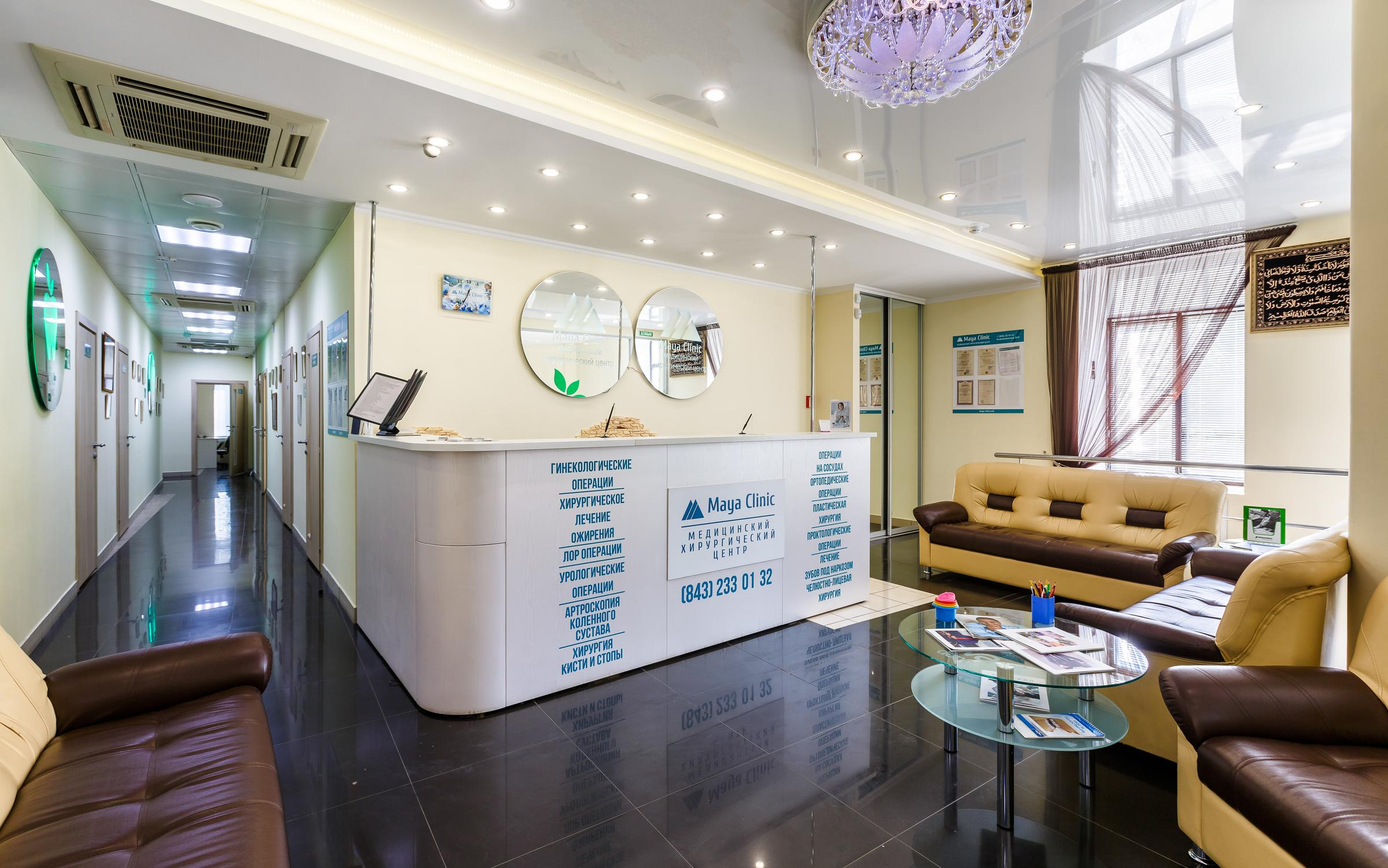 фотография Медицинского центра Maya Clinic на метро Площадь Тукая