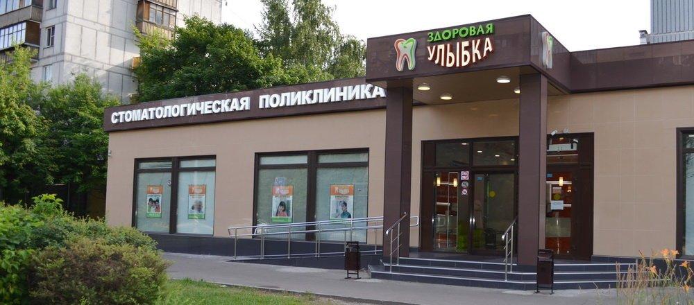 фотография Стоматологического центра Здоровая Улыбка на Тимирязевской улице