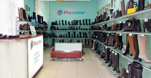фотография Обувного магазина Россита в Кировском административном округе
