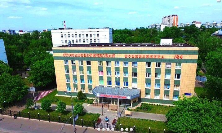 фотография Стоматологической поликлиники №4 на Рязанском проспекте