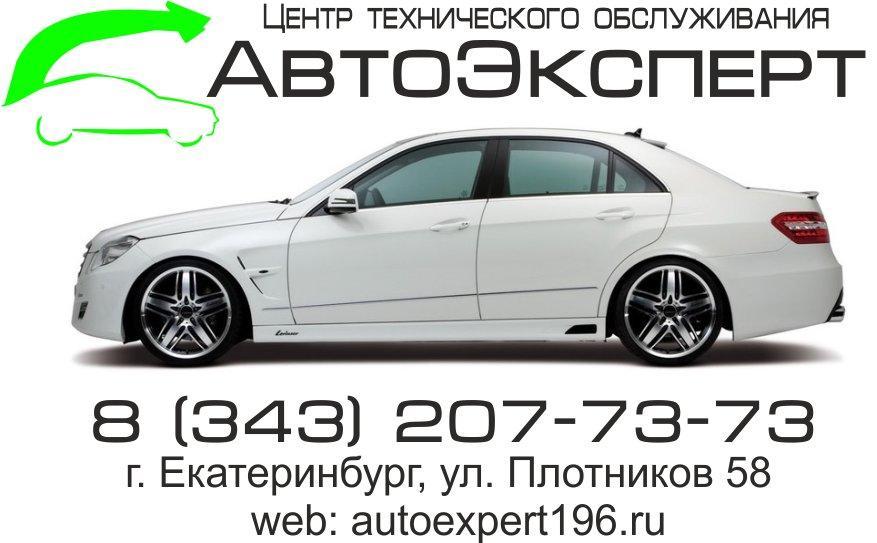 фотография Центр технического обслуживания автомобилей Автоэксперт на улице Плотников