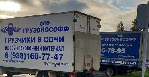 фотография Транспортной компании Грузонософф в Строительном переулке