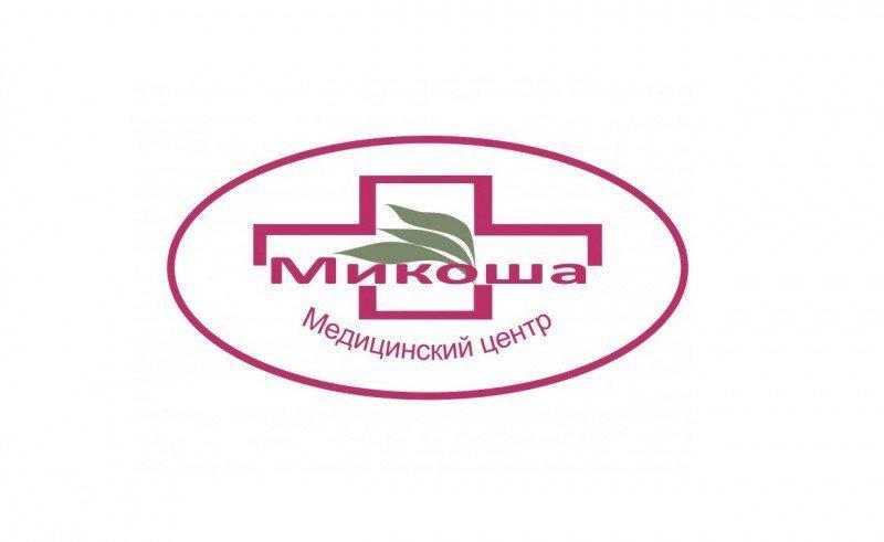 Фотогалерея - Медицинский центр Микоша на улице Киселёва