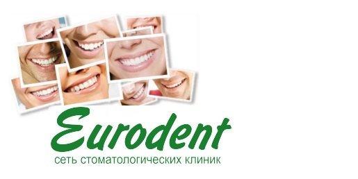 Фотогалерея - Eurodent, круглосуточные стоматологии
