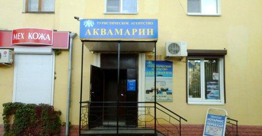 фотография Туристического центра Аквамарин