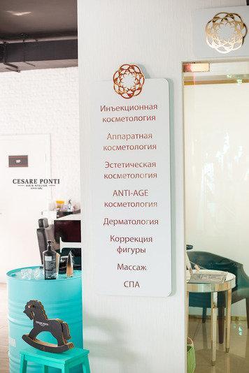 фотография Косметологической клиники Лавиани на Октябрьском проспекте