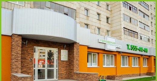 фотография Стоматологического центра Городская стоматология на улице Хусаина Мавлютова