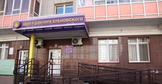 фотография Центра доктора Бубновского на улице Абытаевской