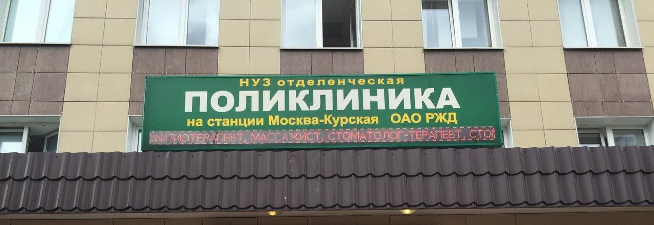 фотография Отделенческая поликлиника на станции Москва-Курская на улице Плющева