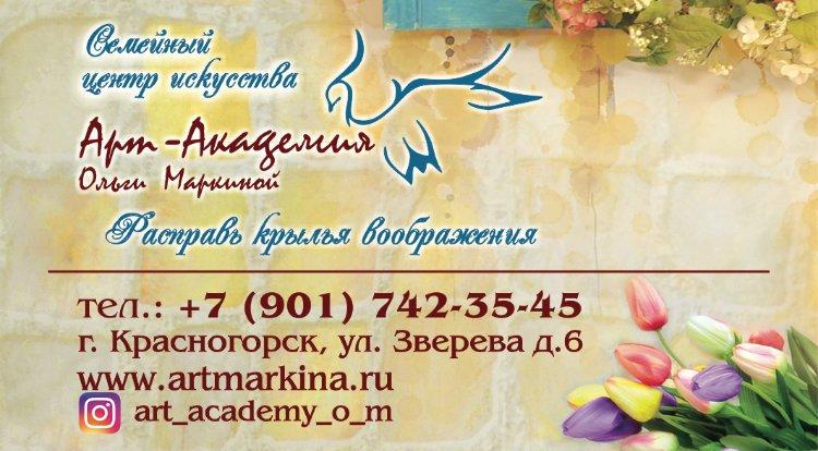 фотография Арт-Академия Ольги Маркиной в Красногорске