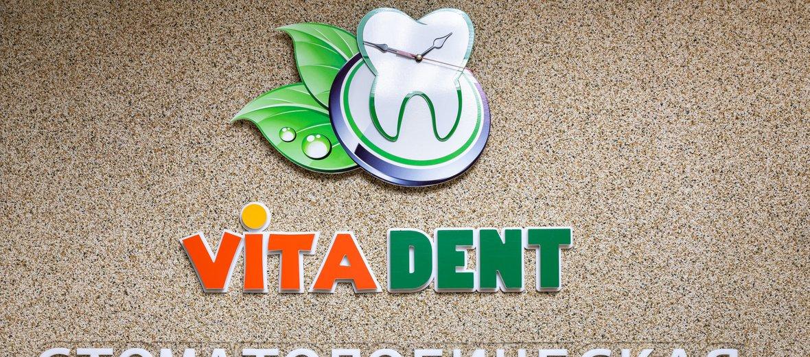 Фотогалерея - Стоматологическая клиника Витадент в Бердске