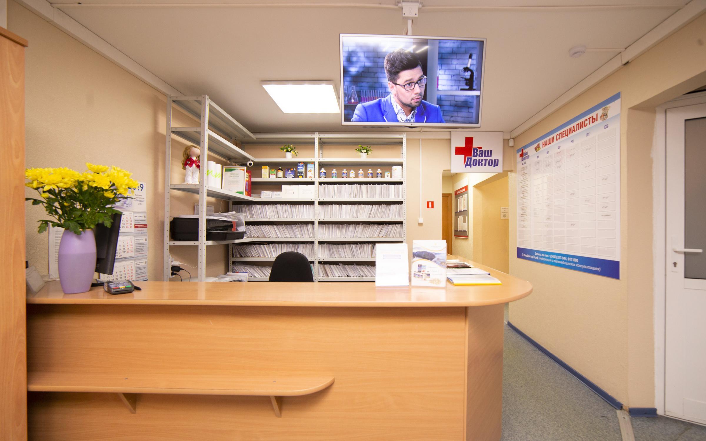 фотография Медицинского центра Ваш Доктор в Восточном административном округе