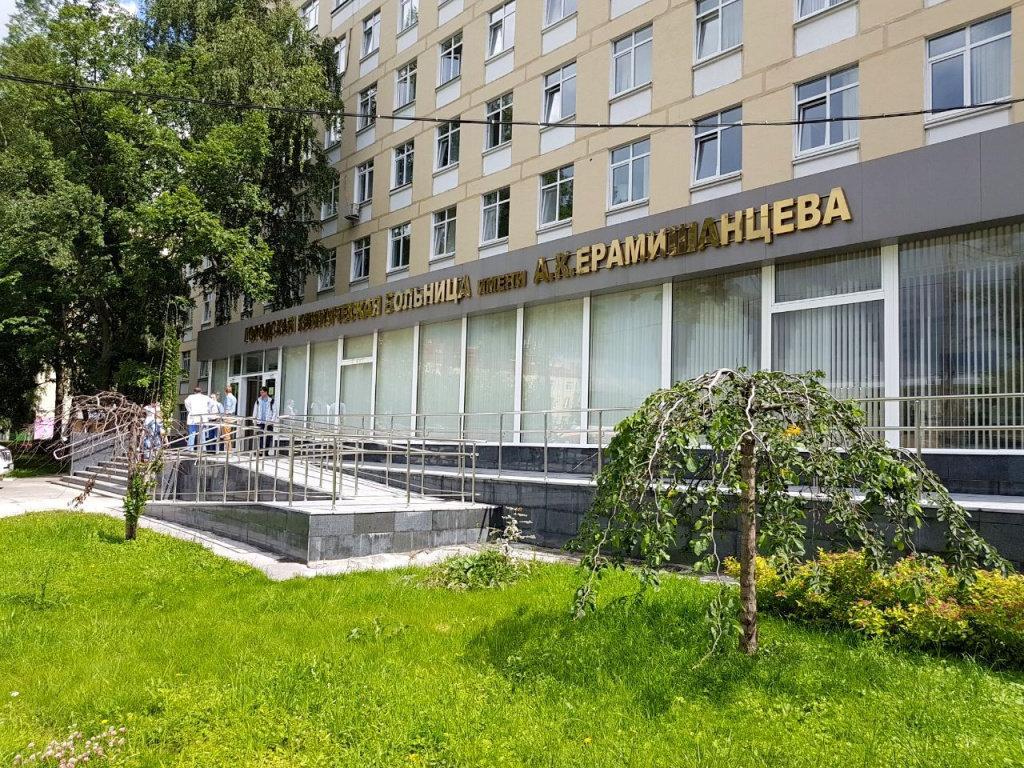 фотография Городской клинической больницы имени А.К. Ерамишанцева на Ленской улице