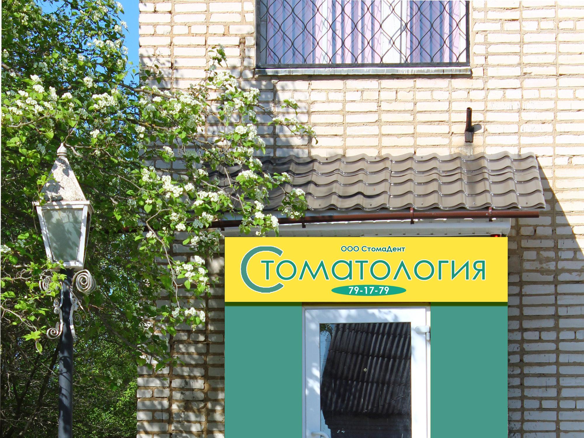 фотография Стоматологической клиники СтомаДент на Набережной улице в Ленинском