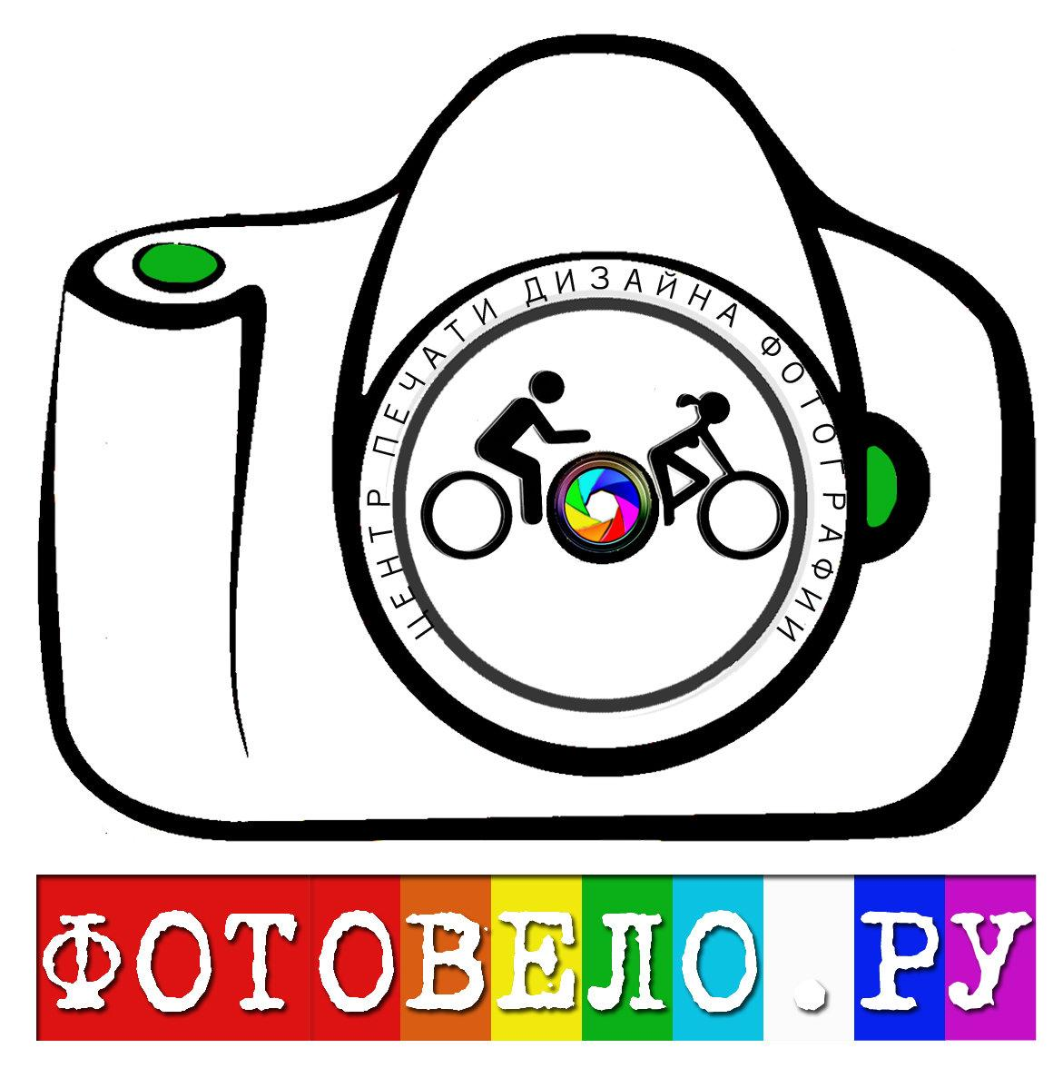 фотография Фотоцентра Фотовело