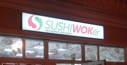фотография Суши-бара SushiWOKer в Адлере