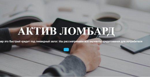 ТОО АКТИВ ЛОМБАРД - отзывы, фото, цены, телефон и адрес - Бытовые услуги -  Алматы - Zoon.kz f0e5a7df595