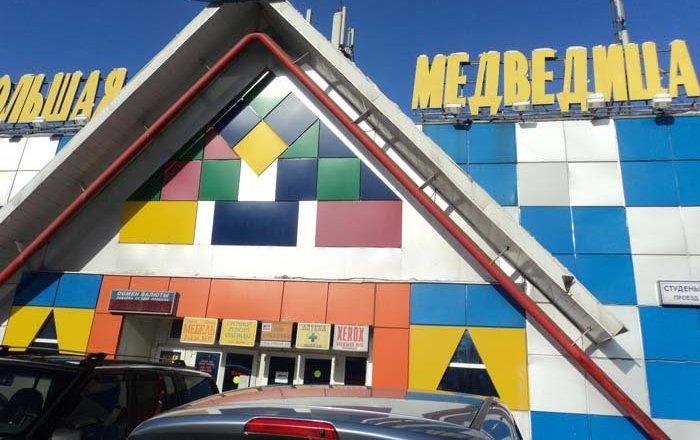 фотография Детский торговый центр Большая Медведица в Студёном проезде