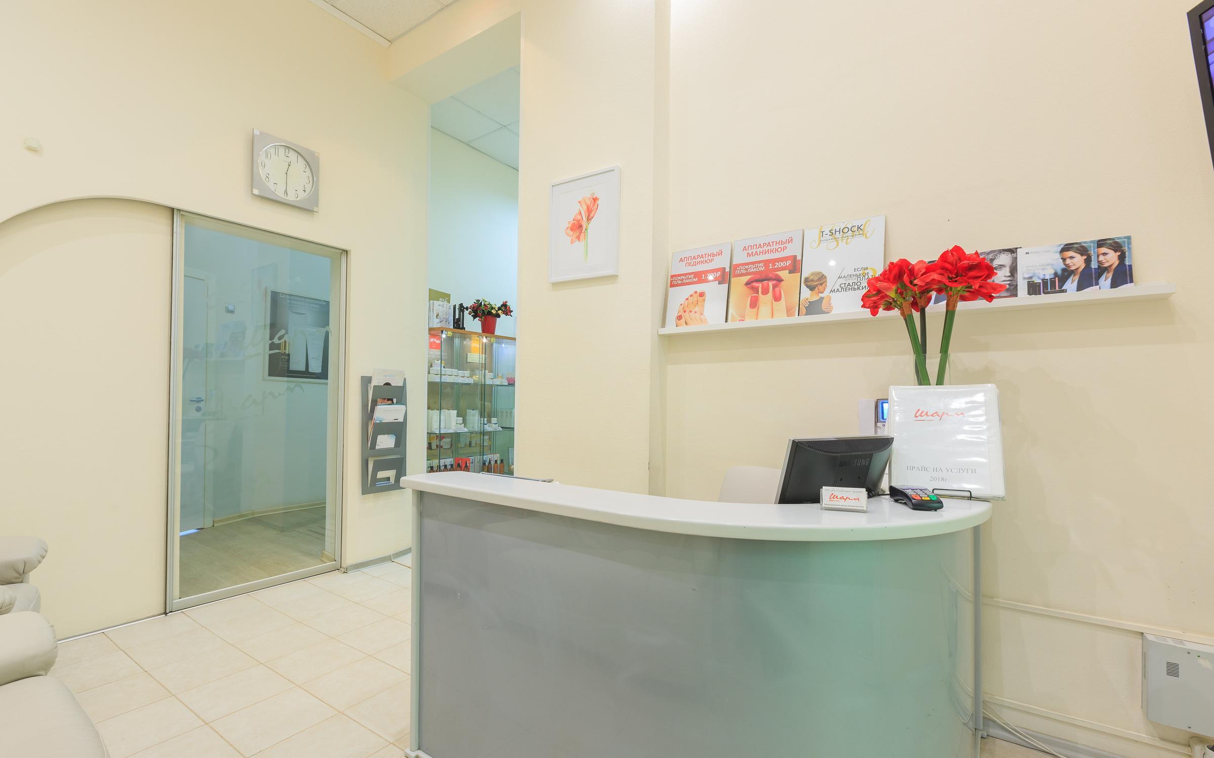 фотография Медицинского центра косметологии Шарм на улице Дубровинского