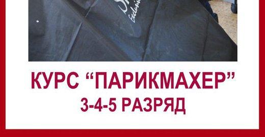 Обучение парикмахерскому искусству омск