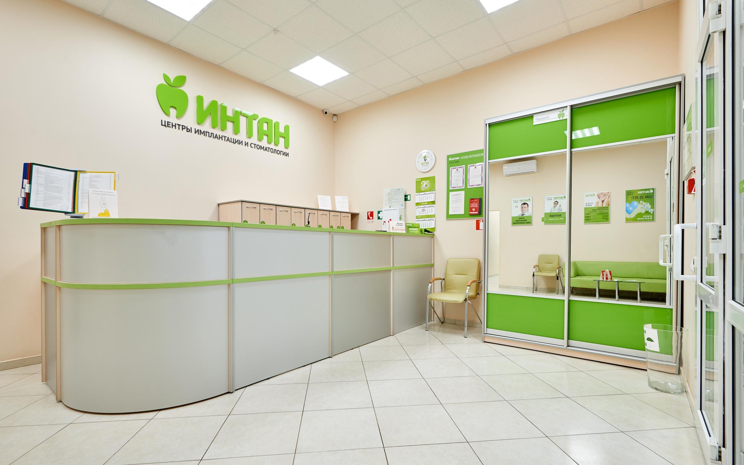 фотография Центра имплантации и стоматологии Интан на Большой Пороховской улице